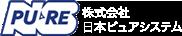 ピュアシステムロゴ